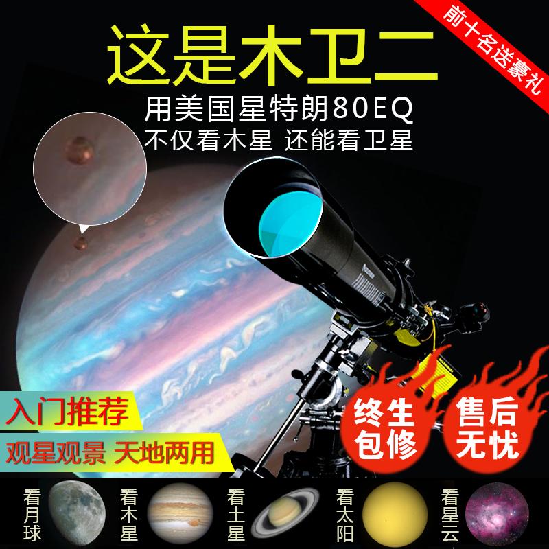 星特朗80EQ天文望远镜专业观星高清10000倍观天深空太空学生儿童