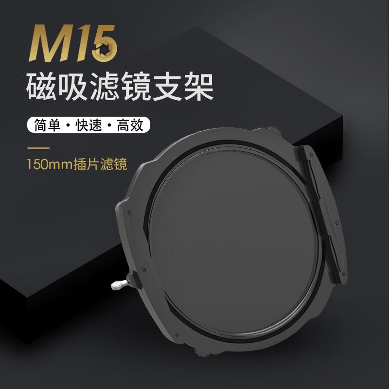 Haida海大150方形滤镜支架M15磁吸滤镜系统尼康14-24腾龙15-30