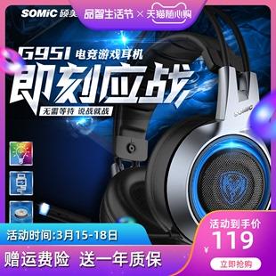 Somic/硕美科 G951吃鸡耳机头戴式震动绝地求生游戏电脑电竞耳麦