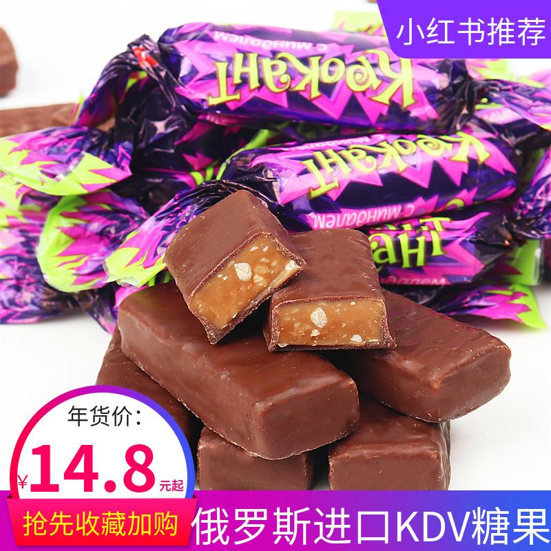 特价俄罗斯紫皮糖KDV进口零食品kpokaht巧克力喜糖果500g包邮
