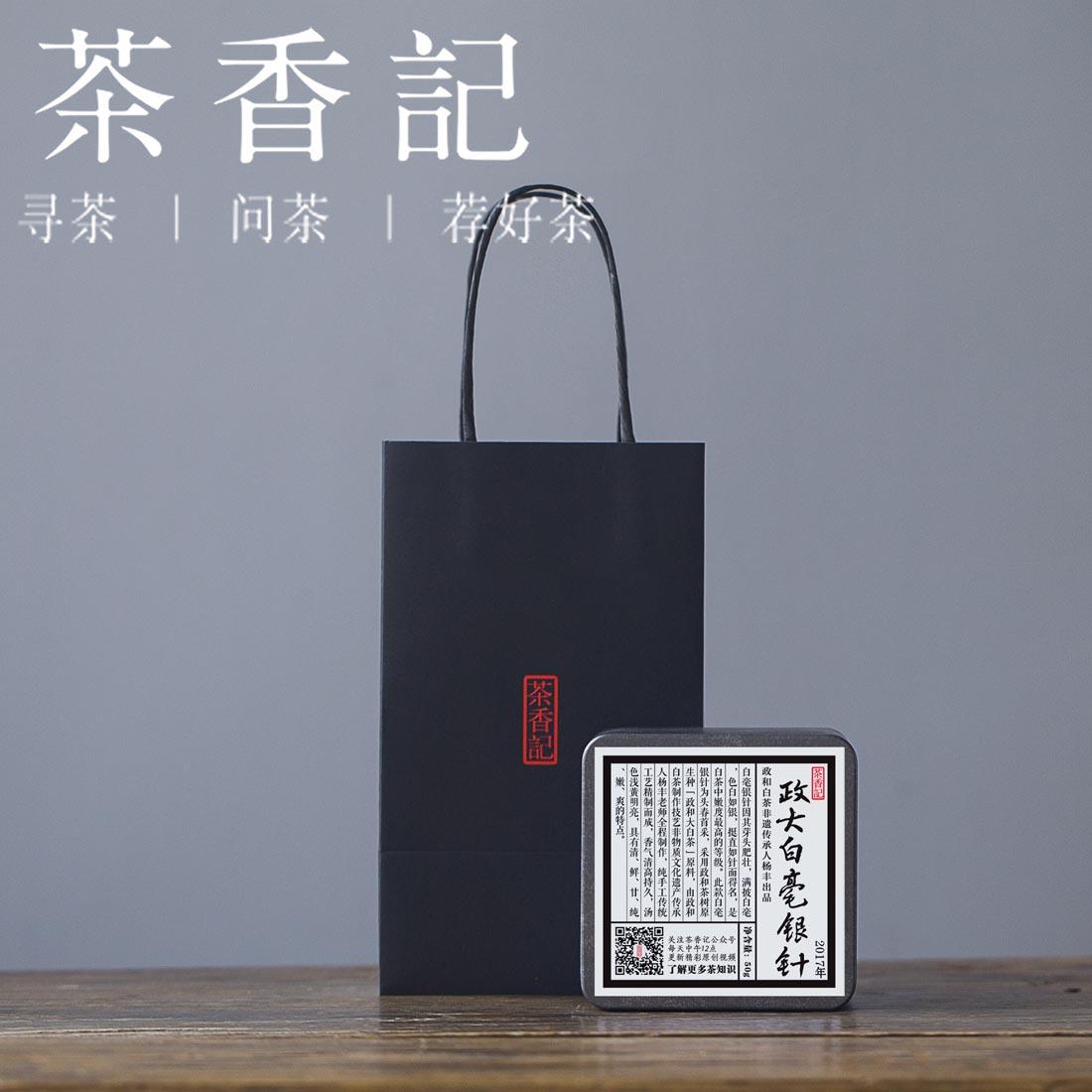 茶香记 政大白毫银针 政和白茶非遗传承人杨丰 2017年