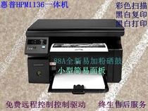 惠普HP1136M1005M1213二手打印复印扫描小型家用A4黑白激光一体机