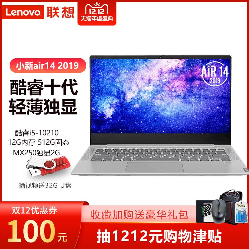 Lenovo/联想小新Air14 2019款 十代酷睿i5轻薄独显本学生办公手提便携游戏i7笔记本电脑锐龙R5非PRO13 14英寸
