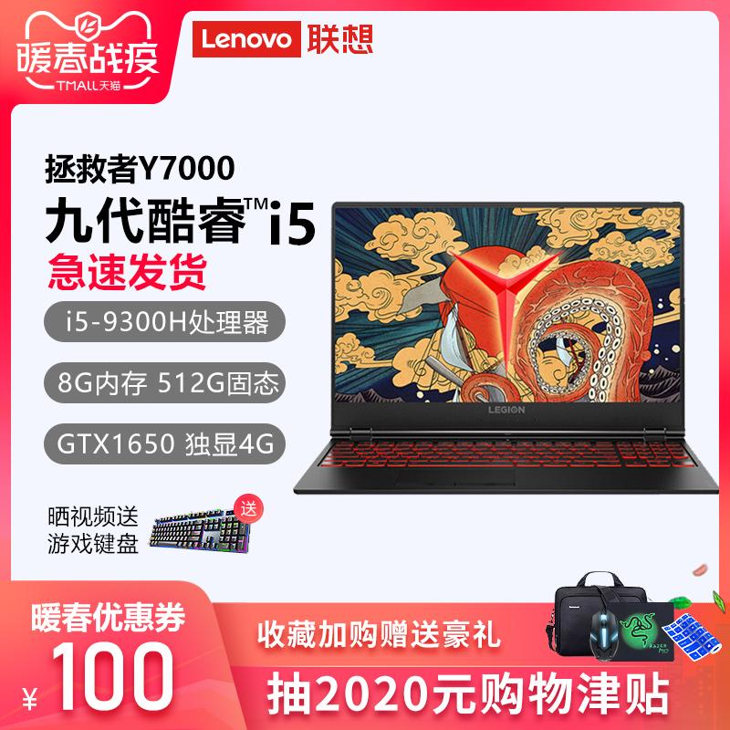 【急速发货】Lenovo/联想 拯救者 Y7000 2019新款 九代酷睿i5 15.6英寸游戏笔记本电脑轻薄独显4G手提游戏本