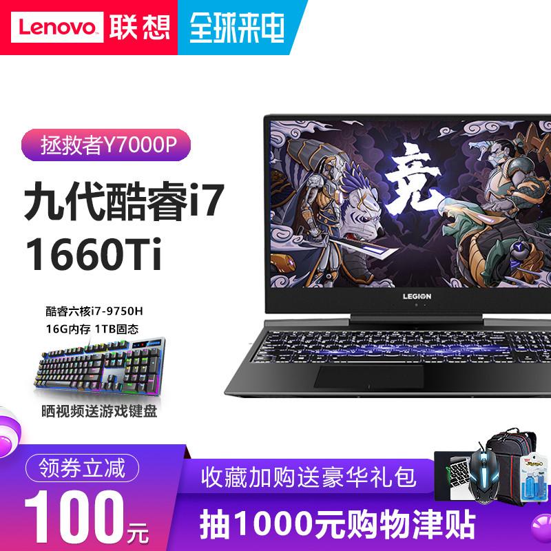 【2019新款】Lenovo/联想 拯救者 Y7000P 2019款 i7游戏本学生手提笔记本电脑英特尔酷睿九代六核15.6英寸