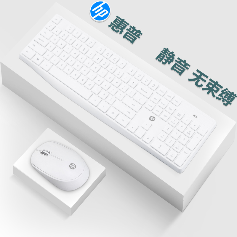 HP/惠普CS10无线键盘鼠标套装静音无声巧克力电脑办公无限键鼠白