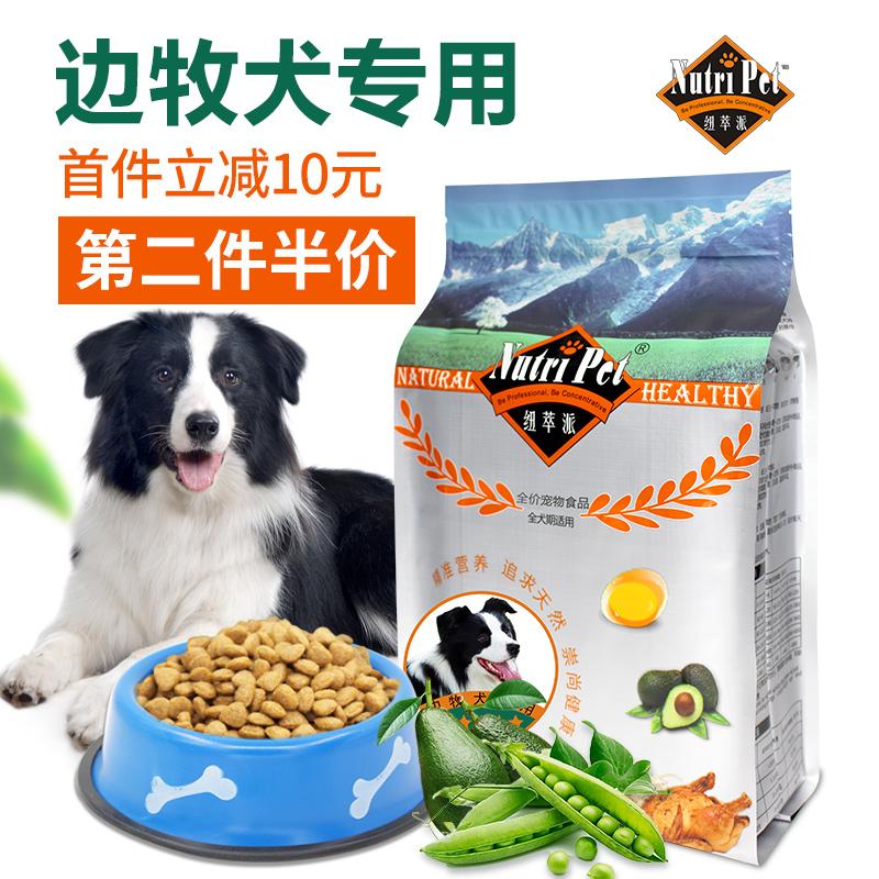 边牧狗粮 专用成犬幼犬大包20斤10kg纽萃派边境牧羊犬苏牧天然粮