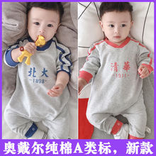 春秋式5x0儿连体哈88宝秋衣长袖爬服婴幼宝宝连身衣3-6-9月