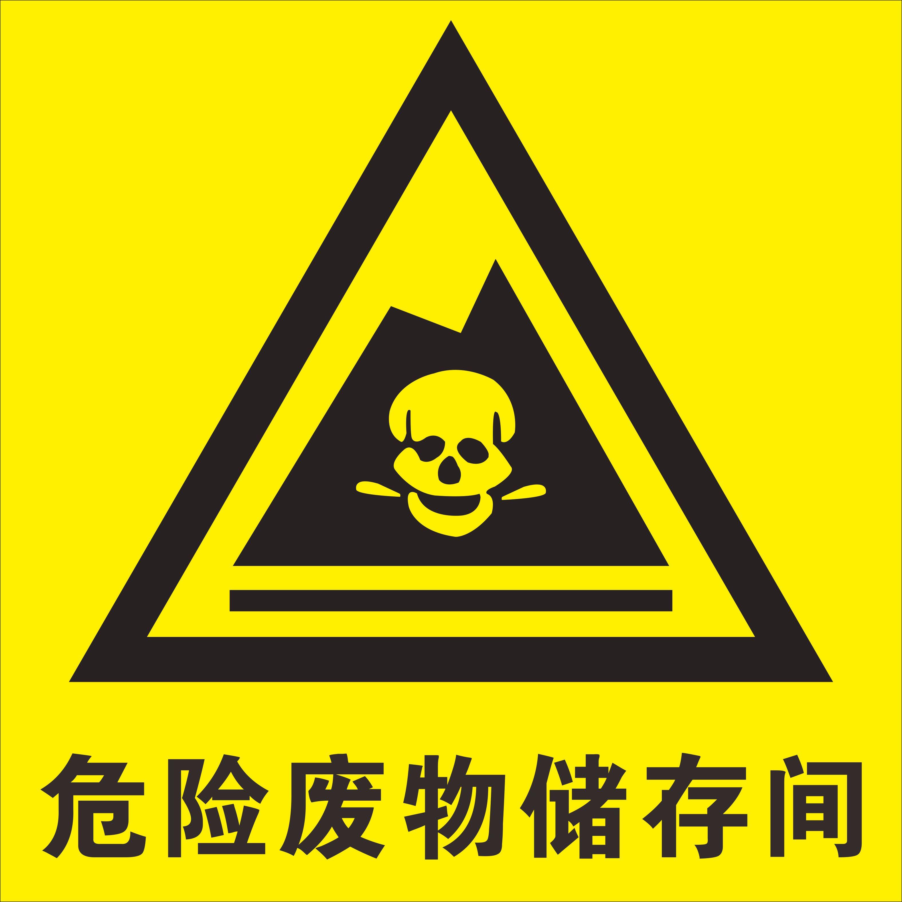 a废物废物储存间暂存处标牌提示牌危废分类环保标识一根骨头北京警示牌纬设计度三角图片