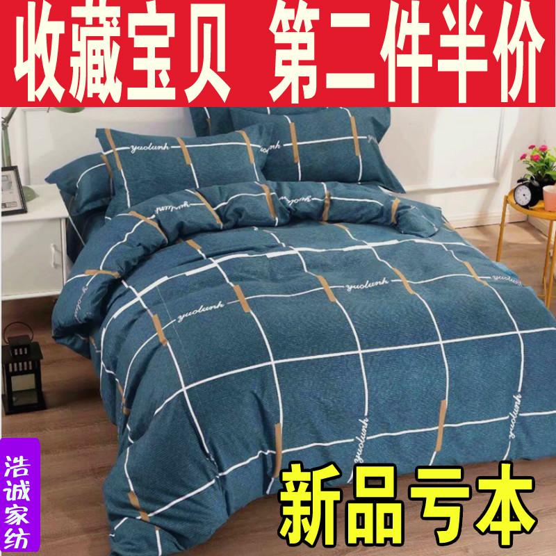 定做夏季床单单件卡通单人双人学生宿舍上下铺1.2/1.5/1.8m床纯棉