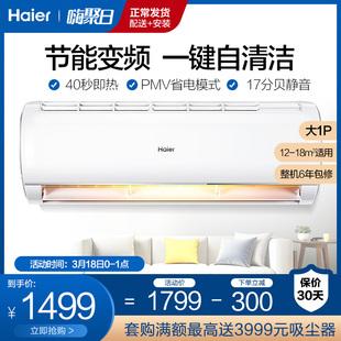 Haier/海尔 KFR-26GW/03JDM83A大1匹变频节能壁挂式家用空调挂机