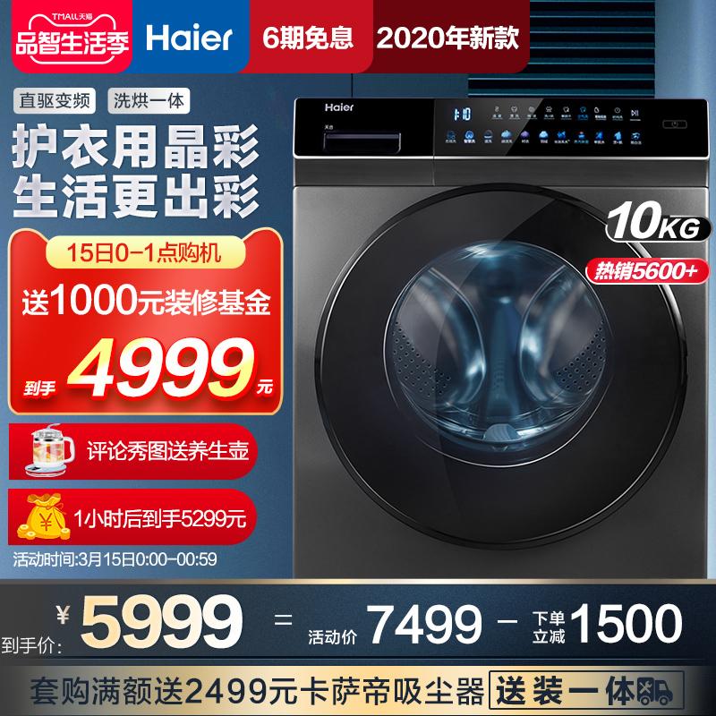 海尔洗衣机全自动滚筒洗烘干一体EG100HBDC189SU1