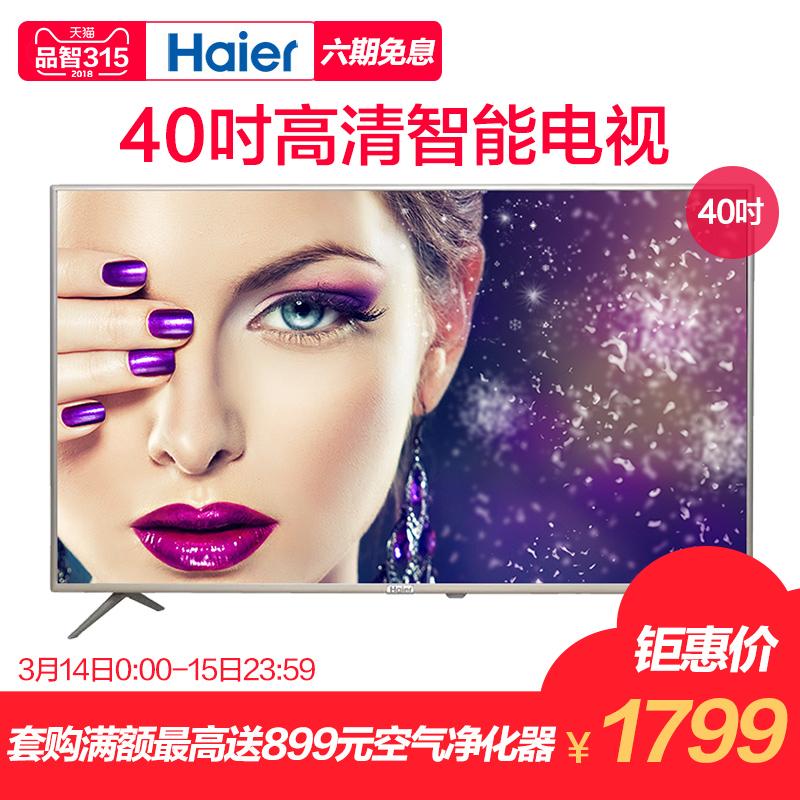 评测海尔 LE40A31平板电视多少钱啊,这个牌子靠谱吗,用后感受