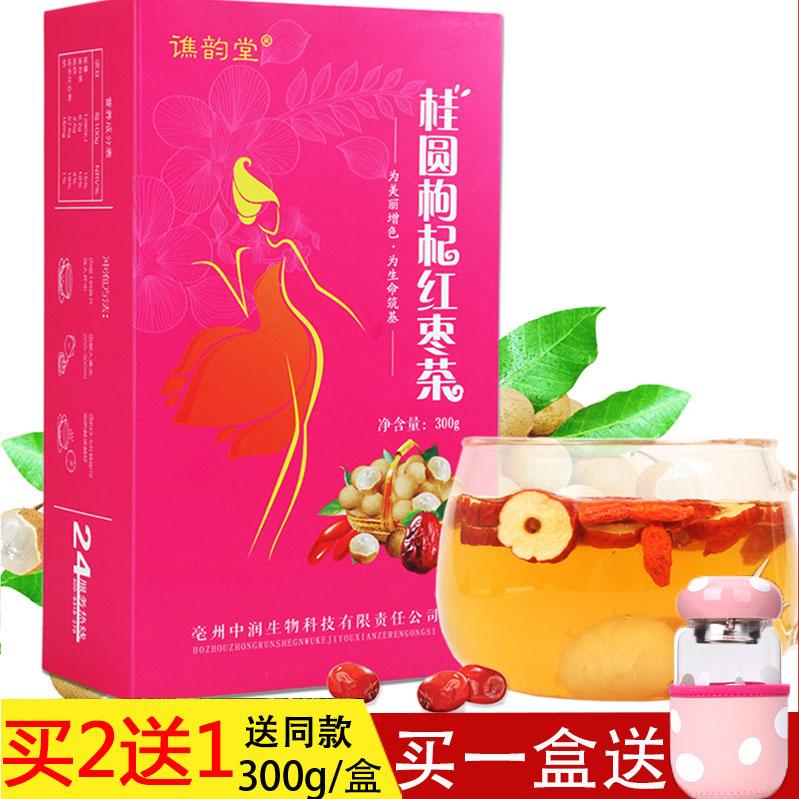 泡水喝的饮品养生茶女人补血补气美容养颜暖宫茶熬夜必备营养品血