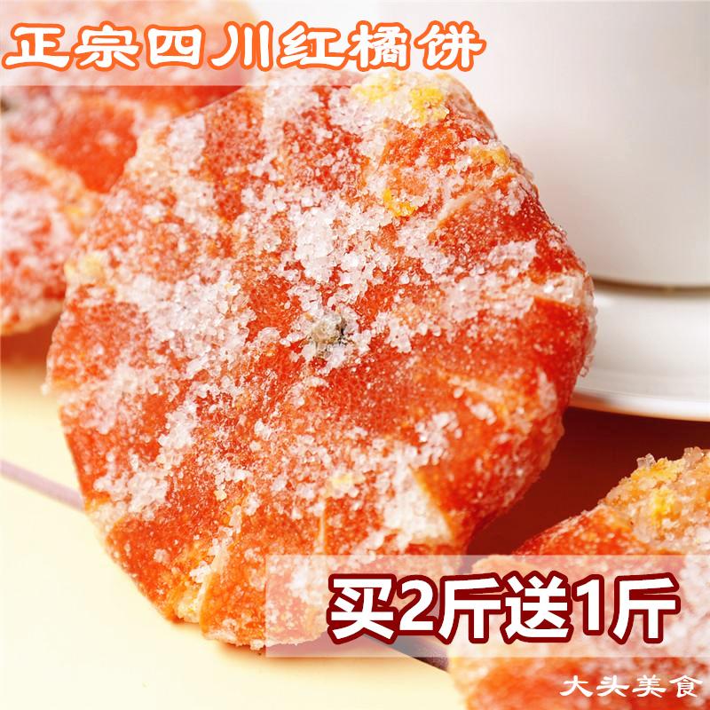 包邮四川土特产红桔饼 糖橘饼 桔饼 桔红500g 蜜饯果脯买2斤送1斤