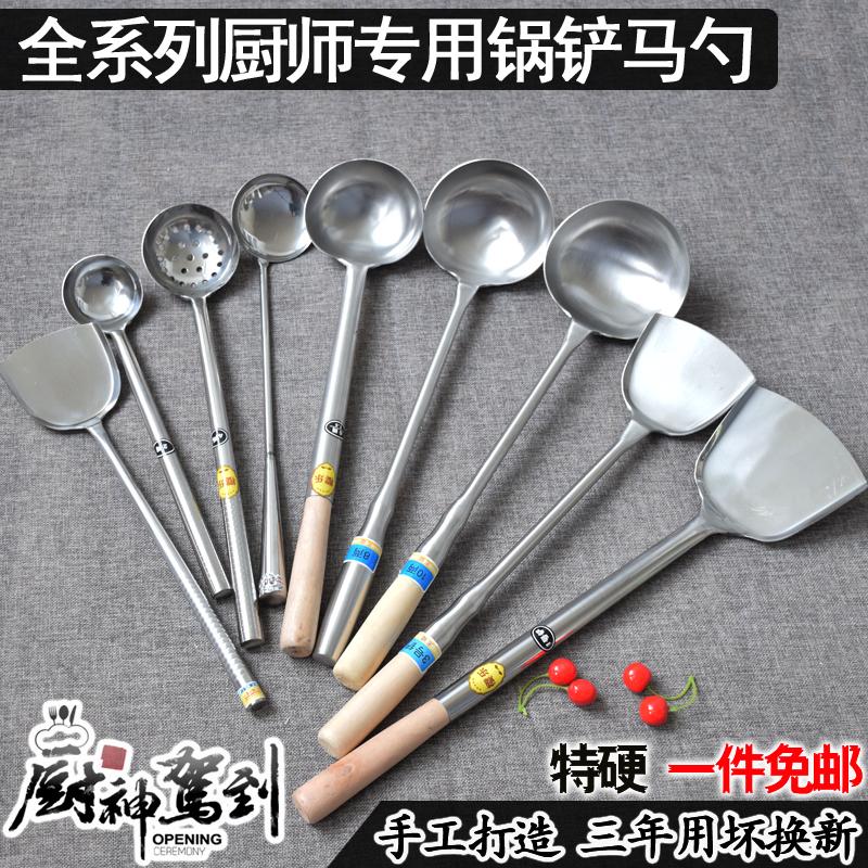 炒勺厨师炒菜勺大勺子长柄不锈钢汤勺打菜马勺食堂厨房商用锅铲子
