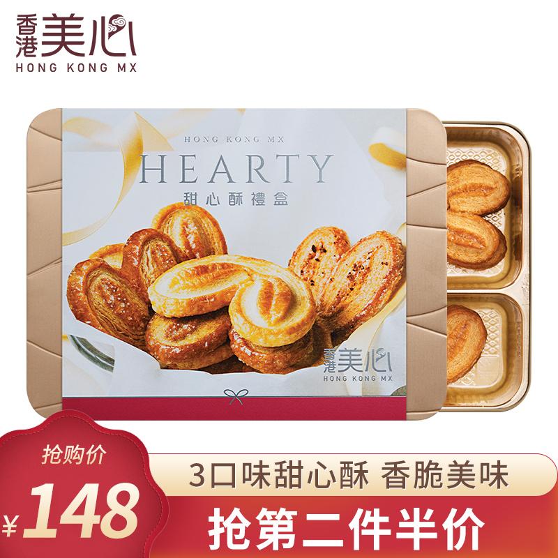 中国香港美心甜心酥/一口酥礼盒蝴蝶酥休闲办公零食饼干特产糕点