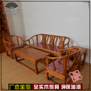 Royal palace chair five-piece antique residential furniture Ming and Qing classical elm circle chair Chinese solid wood sofa combination