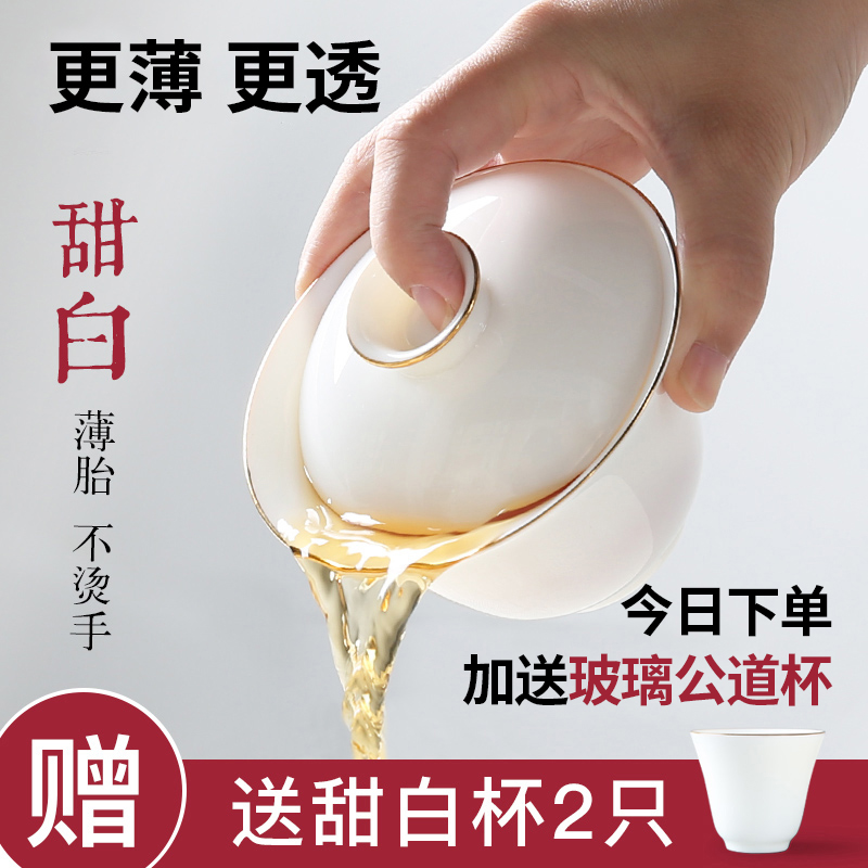 手工甜白三才盖碗茶杯景德镇薄胎白玉瓷泡茶碗日式家用功夫茶具