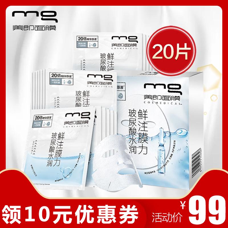 MG/美即面膜玻尿酸膜液分离安瓶面膜海藻膜保湿补水水润男女20片