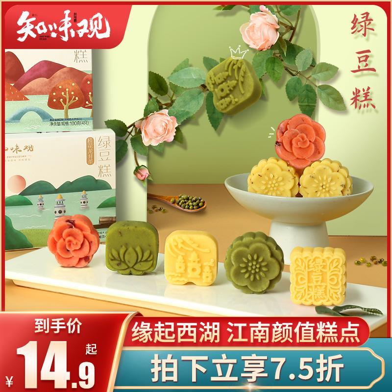 知味观绿豆糕杭州特产桂花绿豆饼糕点小礼盒老式传统美食小吃零食
