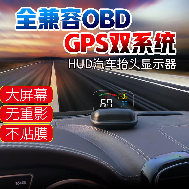 车载抬头显示器HUD汽车GPS无线抬头显示器高清无重影油耗水温速度