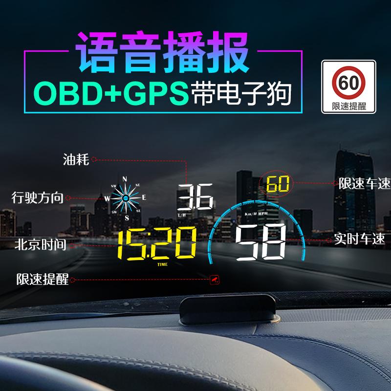 车载HUD抬头显示器无线GPS卫星汽车海拨油耗速度显示测速带电子狗
