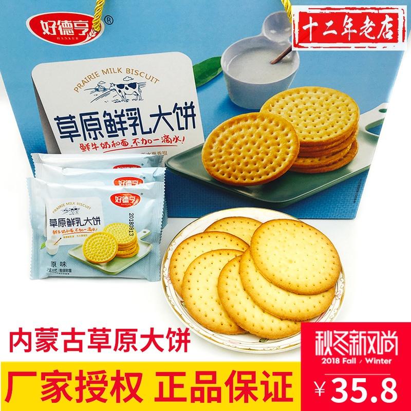 好德亨草原鲜乳大饼1000g原味内蒙古原厂儿童零食散装饼干4斤整箱