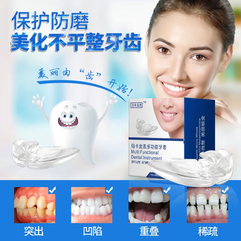 牙套牙齿矫正器磨牙隐形透明地包天夜间防磨牙整牙神器龅牙纠正器