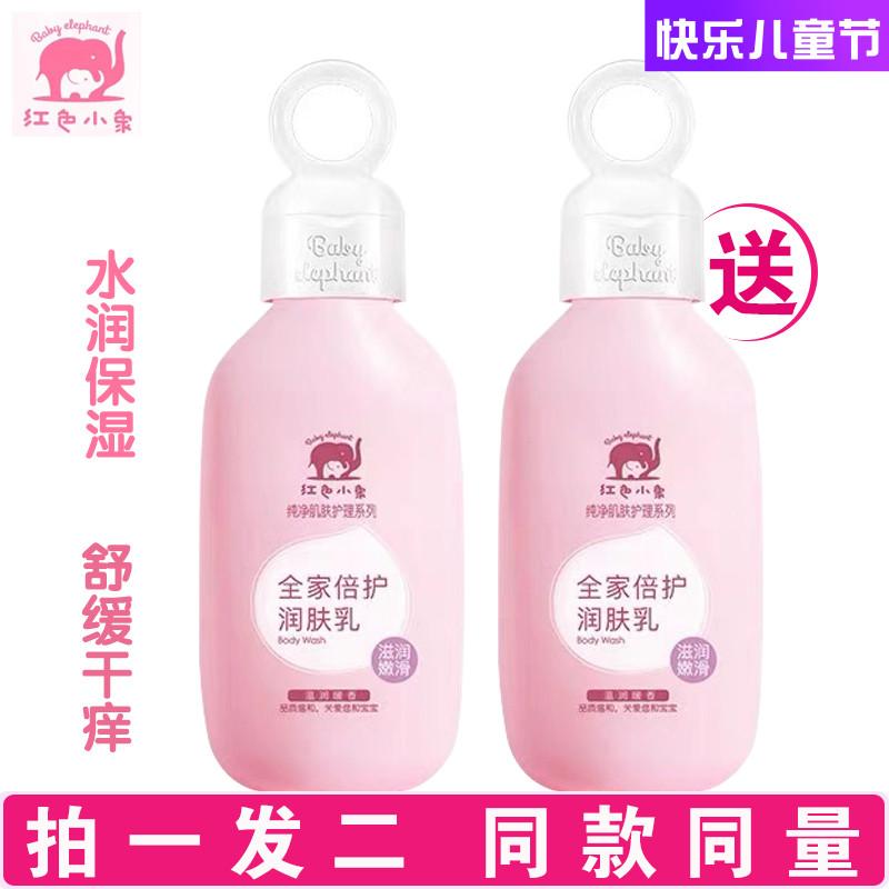 红色小象孕妇儿童身体乳保湿滋润香体全身止痒防干燥补水干性肤质