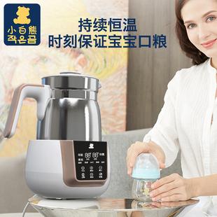 小白熊恒温调奶器宝宝温奶器婴儿冲泡奶粉机暖奶器恒温水壶