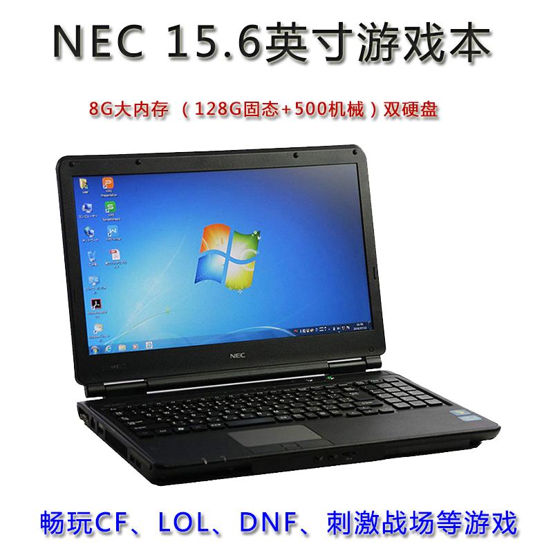 畅玩英雄联盟15.6寸NEC笔记本电脑 i5 i7四核 网课商务办公游戏本