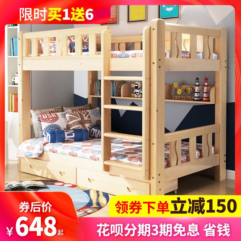 上下床双层床儿童床子母床全实木高低床大人宿舍上下铺木床母子床