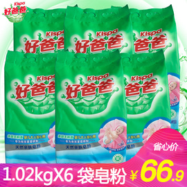 好爸爸天然亲肤皂粉1.02kg*6袋共12斤婴儿bb宝宝温和洗衣粉PH中性
