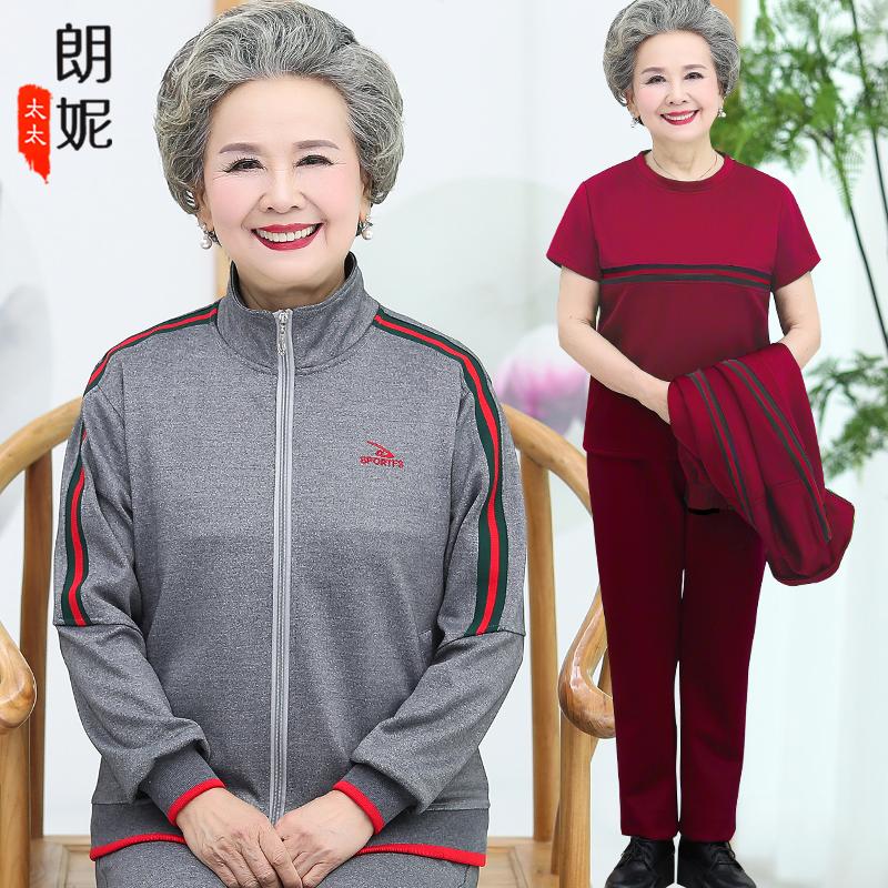 妈妈秋装运动休闲套装三件套60至70岁中老年人女奶奶衣服老人服装