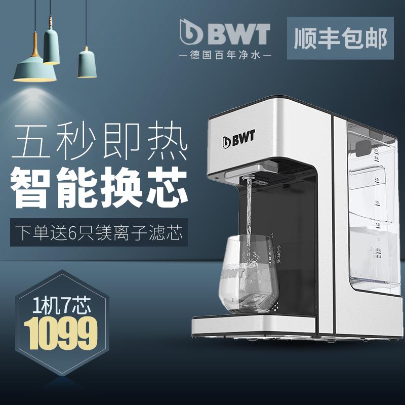 德国倍世BWT即热式饮水机 家用台式小型净水加热一体开水机冷热型