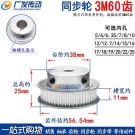 同步轮 3M60齿 T槽宽11 同步皮带轮 BF型 凸台 带顶丝 内孔5-25mm