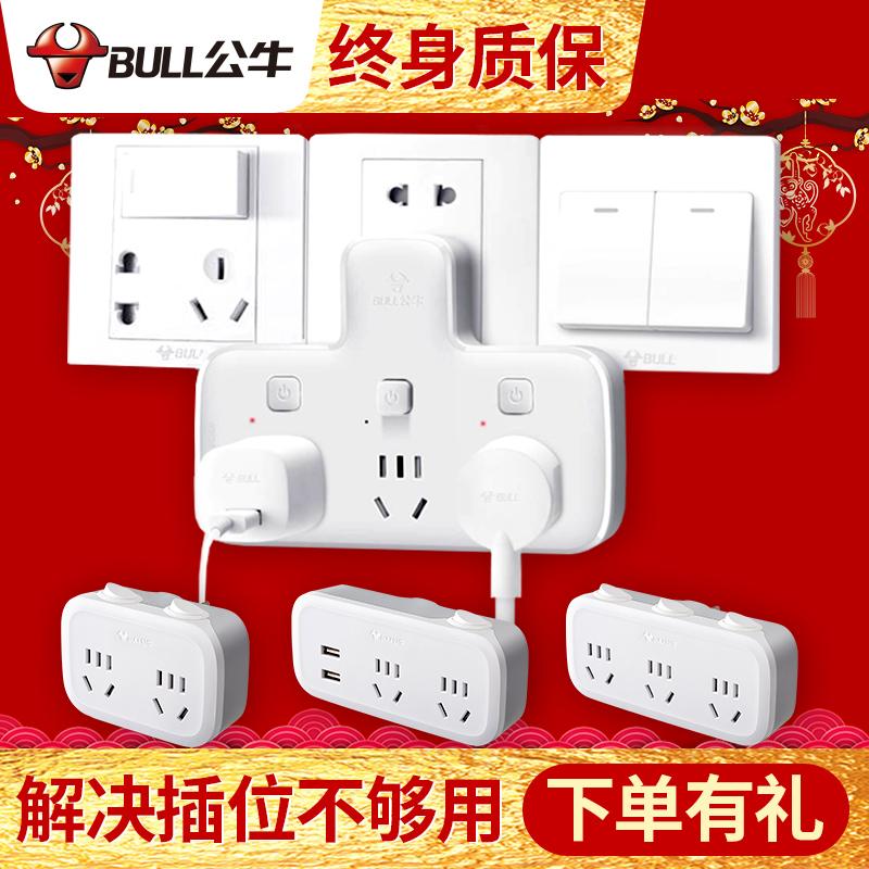 公牛插座转换器一转多用功能插头一分二多孔面板无线不带线排插板