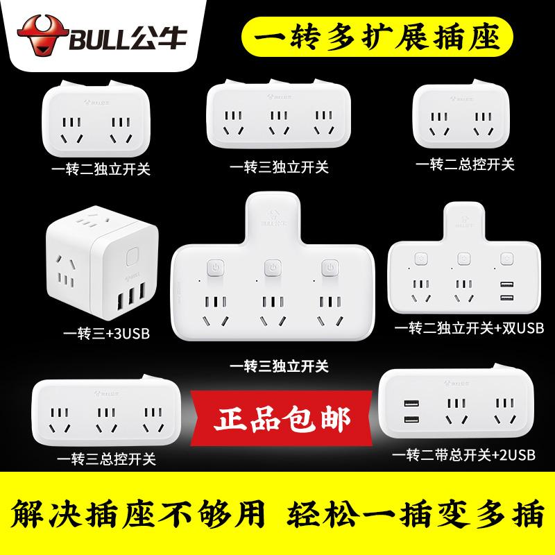 公牛插座转换器多孔面板无线插板不带线插排家用多用功能开关插头