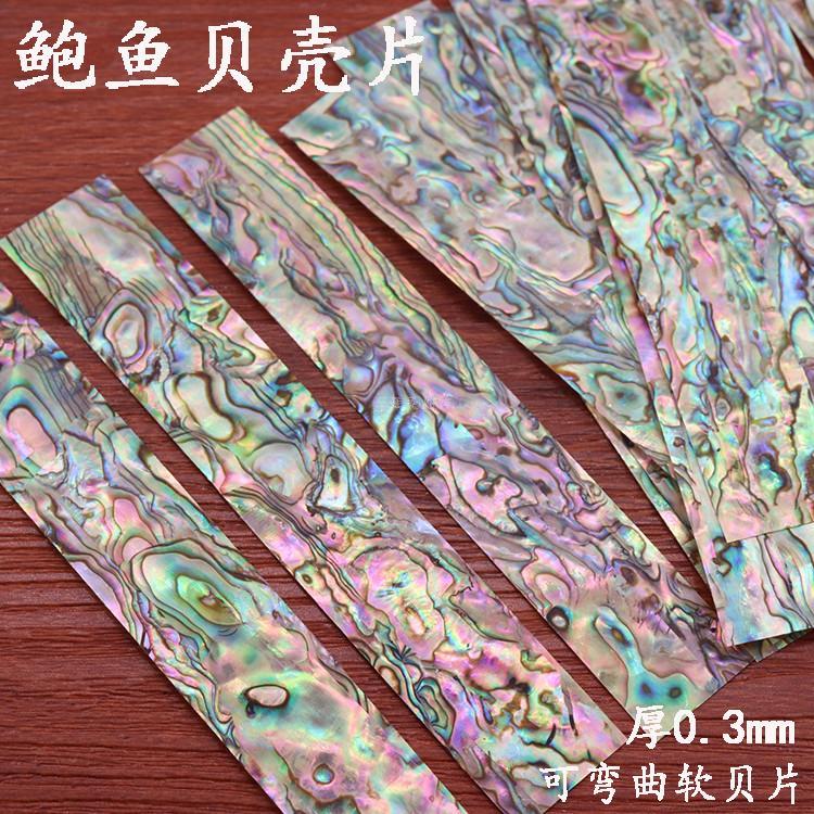 鲍鱼贝壳片长条蓝绿纹薄大螺钿片漆艺漆器木器镶嵌材料手机壳DIY