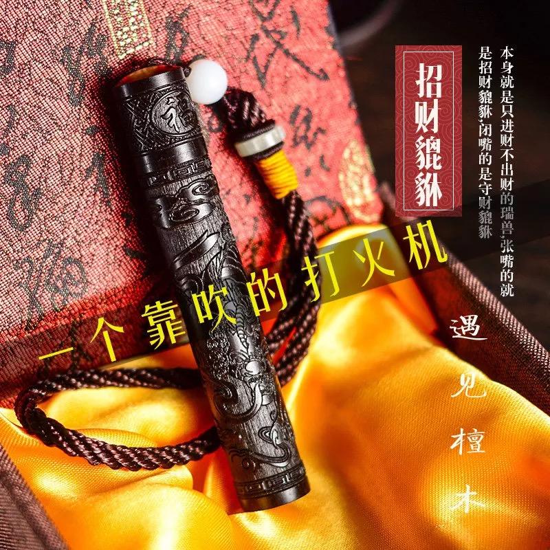 吹一吹网红同款电子充电便携打火机个性创意复古檀木男防风火折子