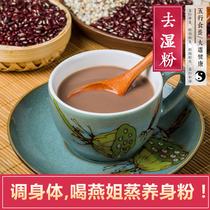 去湿粉 燕姐食养 红豆薏米粉薏米代餐粥去除五谷杂粮冲饮早餐湿气