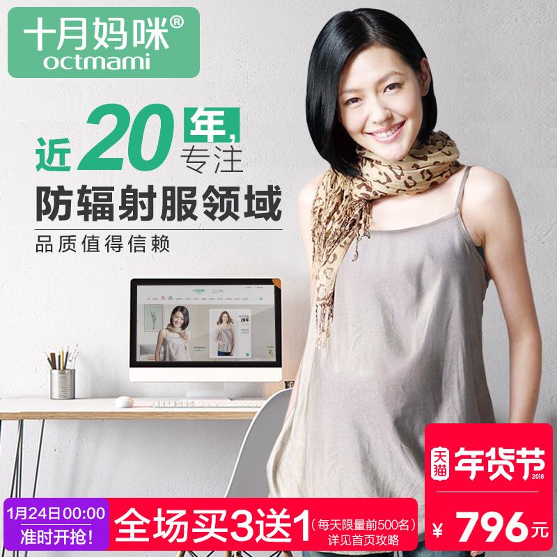 十月妈咪防辐射孕妇装正品银纤维内穿四季电脑防辐射服肚兜吊带