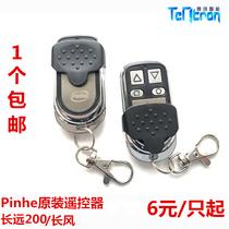 888電動車庫門控制器捲簾門卷閘門遙控器外掛鏈條電機接收器通用