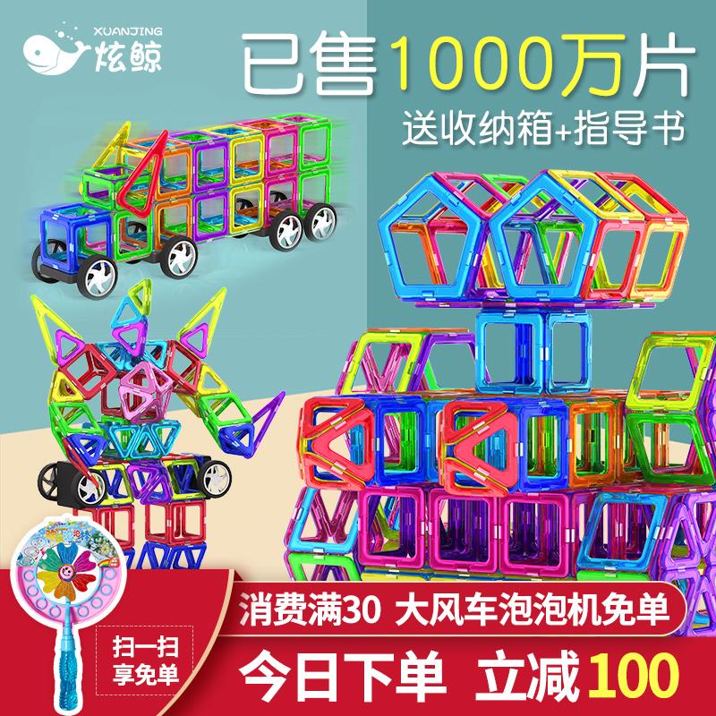 磁力片儿童益智玩具男女孩智力拼装动脑多功能磁铁纯磁力积木宝宝