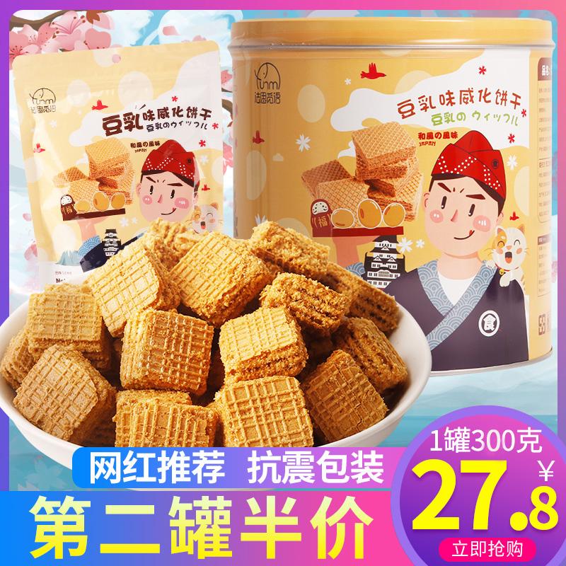 【第二桶半价】小红书法思觅语豆乳威化饼干日本风味休闲零食桶装