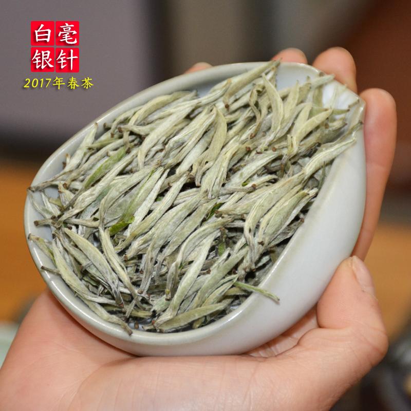 福鼎白茶白毫银针茶 2017年明前茶叶福建白茶250克特级新茶月光白