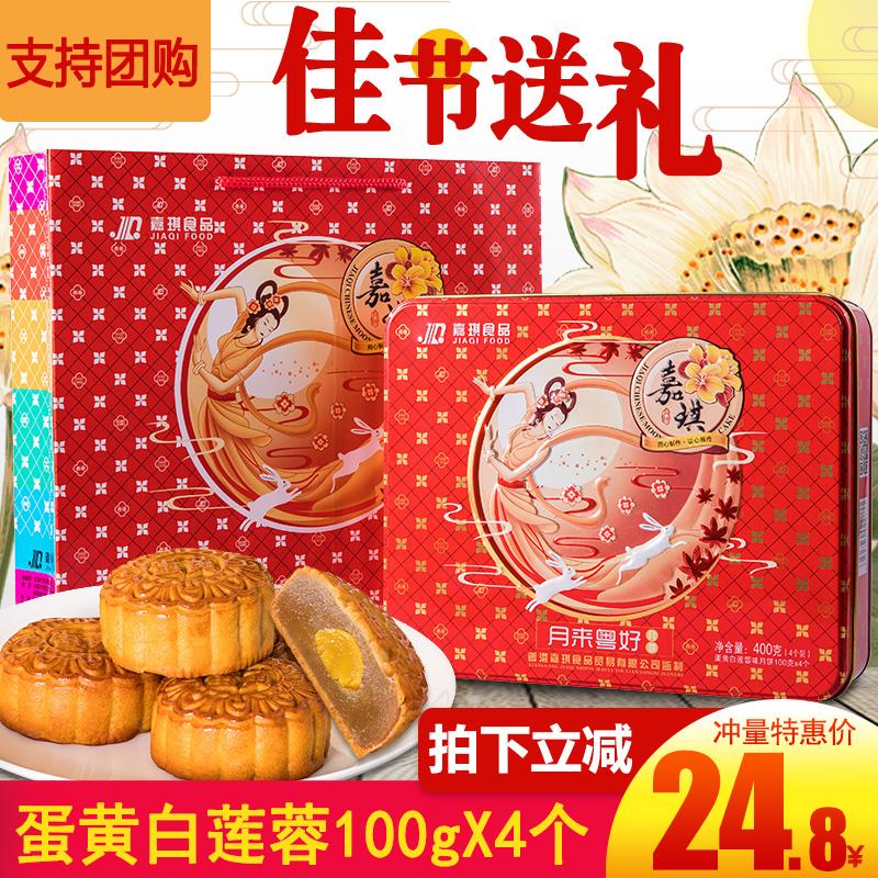 嘉琪蛋黄莲蓉月饼礼盒中秋节送礼广式白莲蓉蛋黄月饼400g团购包邮