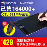 wacom数位板ctl671手绘板 Bamboo学习板电子绘图板电脑绘画板手写