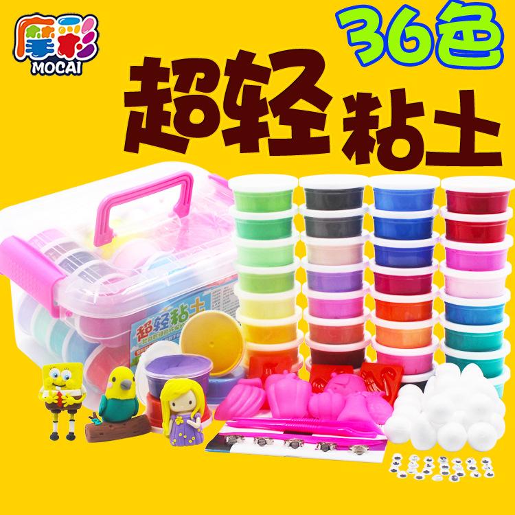 超轻粘土24色/36色/12色套装无毒彩泥太空泥橡皮泥纸粘土黏土玩具